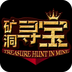 矿洞寻宝Treasure Hunt In Mine